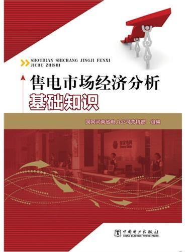售电市场经济分析基础知识