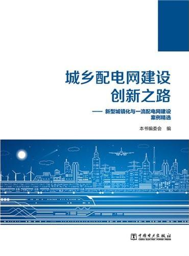 城乡配电网建设创新之路——新型城镇化与一流配电网建设案例精选