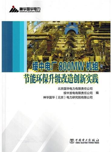 绥中电厂800MW机组节能环保升级改造创新实践