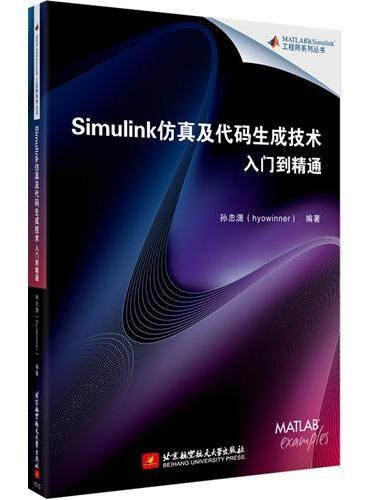 Simulink仿真及代码生成技术入门到精通