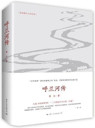 """呼兰河传:民国才女萧红的传世之作,人生成长中的""""必读书"""""""