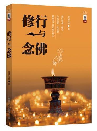 学诚法师文集系列06:修行与念佛