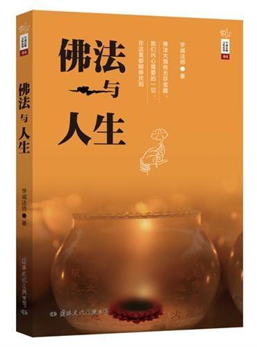 学诚法师文集系列04:佛法与人生
