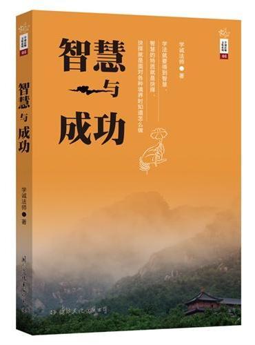 学诚法师文集系列05:智慧与成功