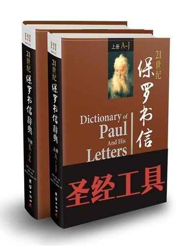 21世纪保罗书信辞典
