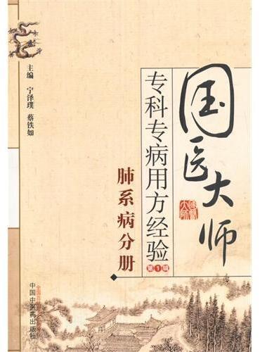 国医大师专科专病用方经验丛书(第1辑)?肺系病分册