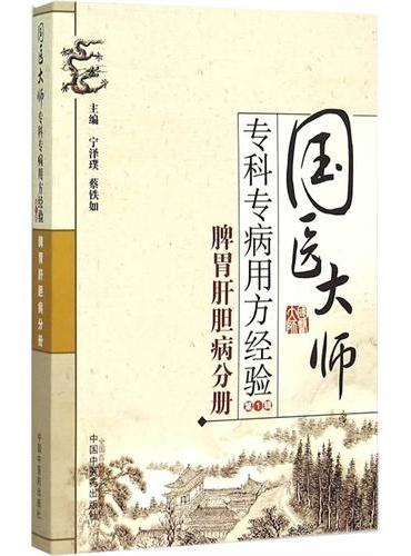 国医大师专科专病用方经验丛书(第1辑)?脾胃肝胆病分册