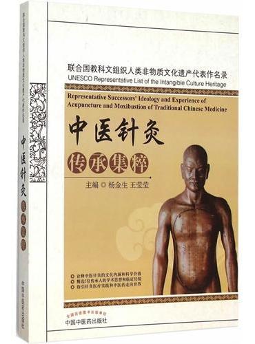 中医针灸传承集萃