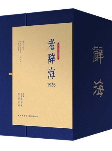 老辞海 1936(全五册)