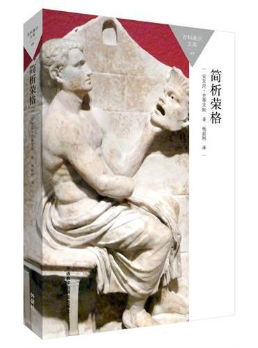 简析荣格(百科通识文库)