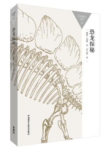 恐龙探秘(百科通识文库)