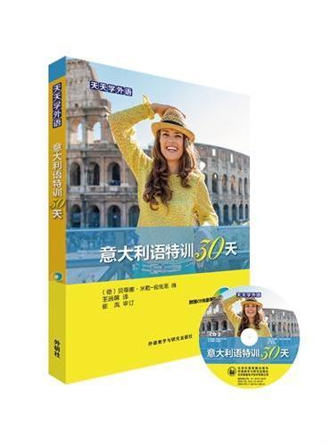 天天学外语意大利语特训30天(配CD光盘)