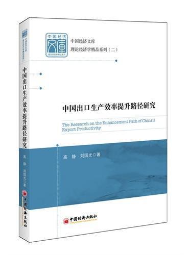 中国经济文库.应用经济学精品系列二 中国出口生产效率提升路径研究