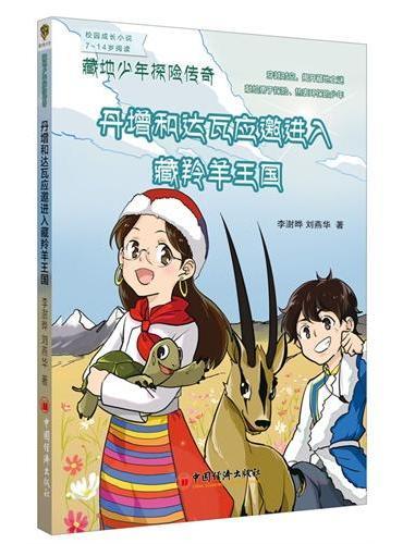 丹增和达瓦应邀进入藏羚羊王国