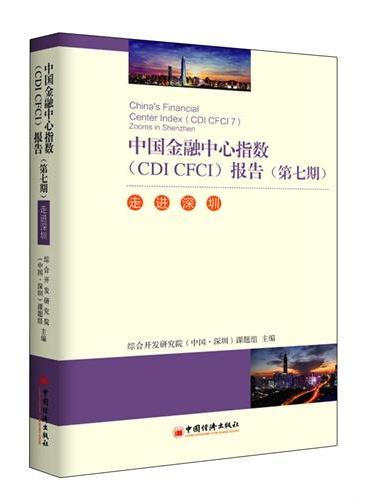中国金融中心指数 CDI CFCI 报告 第七期:走进深圳