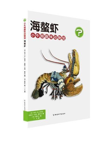 小牛顿趣味动物馆·海螯虾
