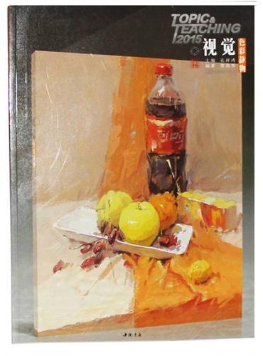 主题教学视觉系列丛书视觉色彩静物