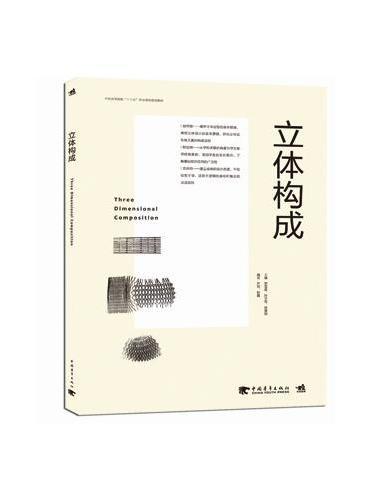 """中国高等院校""""十三五""""精品课程规划教材-立体构成"""