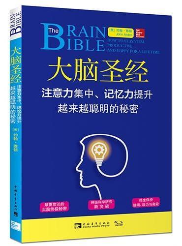 大脑圣经:注意力集中、记忆力提升、越来越聪明的秘密