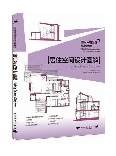 国际环境设计精品教程:居住空间设计图解
