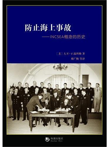 防止海上事故——INCSEA概念的历史