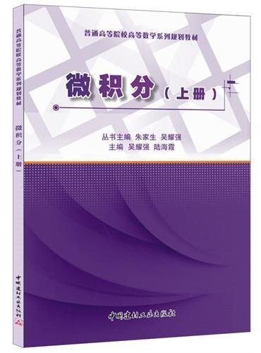 微积分(上册)·普通高等院校高等数学系列规划教材