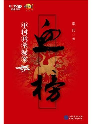 血榜:中国科举疑案