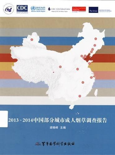 2013-2014中国部分城市成人烟草调查报告