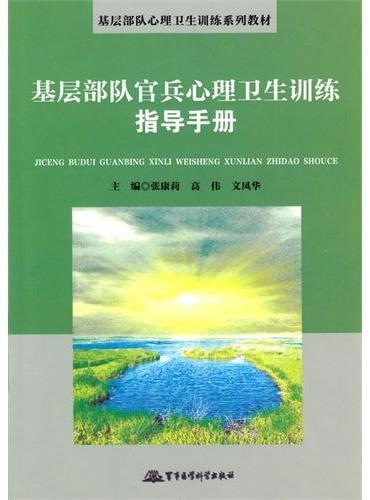 基层部队官兵心理卫生训练指导手册