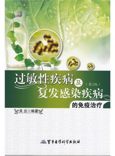 过敏性疾病及复发感染疾病的免疫治疗(第2版)