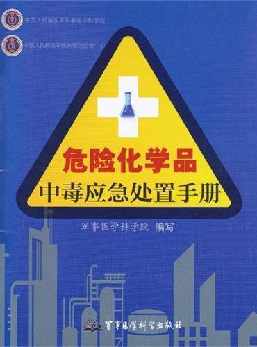 危险化学品中毒应急处置手册