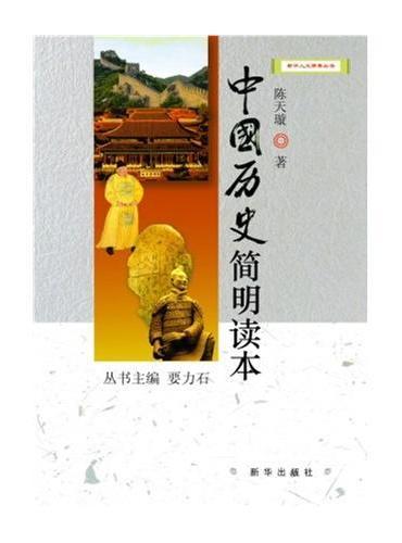 中国历史简明读本