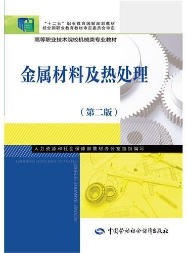 金属材料及热处理(第二版)