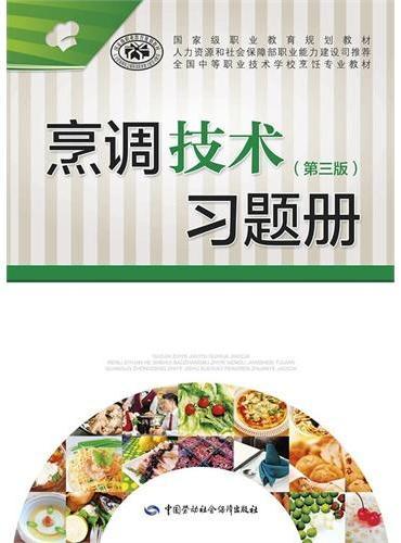 烹调技术(第三版)习题册