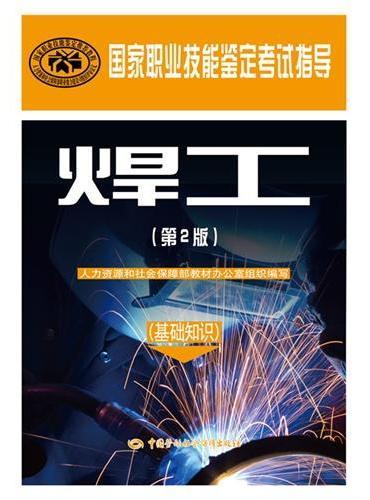 焊工(基础知识)(第2版)——国家职业技能鉴定考试指导