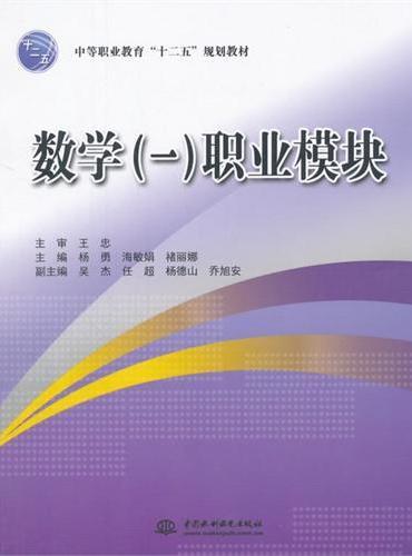 """数学(一)职业模块(中等职业教育""""十二五""""规划教材)"""