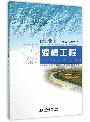 渡槽工程(南水北调工程建设技术丛书)