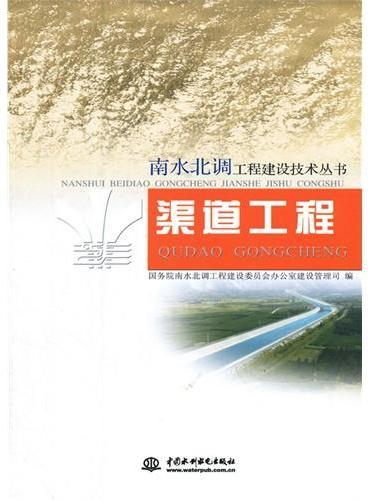 渠道工程(南水北调工程建设技术丛书)