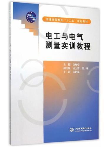 """电工与电气测量实训教程(普通高等教育""""十二五""""规划教材)"""