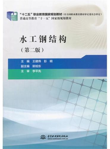"""水工钢结构(第二版)(""""十二五""""职业教育国家规划教材)"""