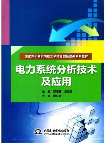电力系统分析技术及应用(国家骨干高职院校工学结合创新成果系列教材)