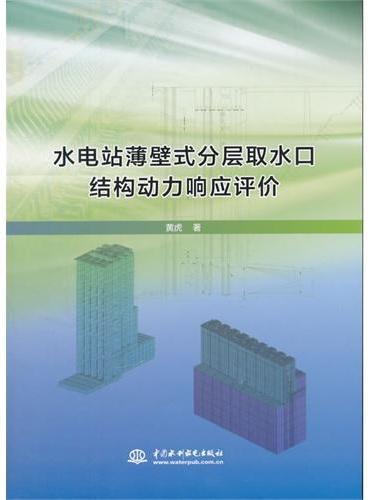 水电站薄壁式分层取水口结构动力响应评价