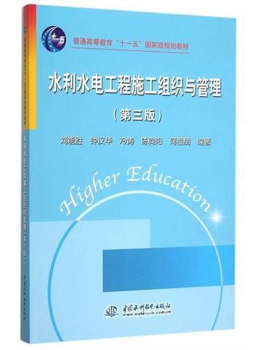 """水利水电工程施工组织与管理(第三版)(普通高等教育""""十一五""""国家级规划教材)"""