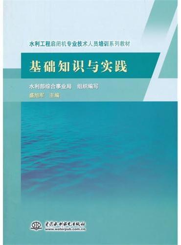 基础知识与实践(水利工程启闭机专业技术人员培训系列教材)