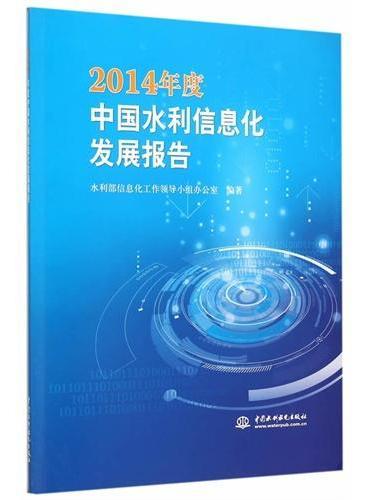 2014年度中国水利信息化发展报告