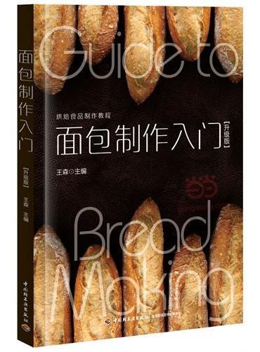 面包制作入门(升级版)