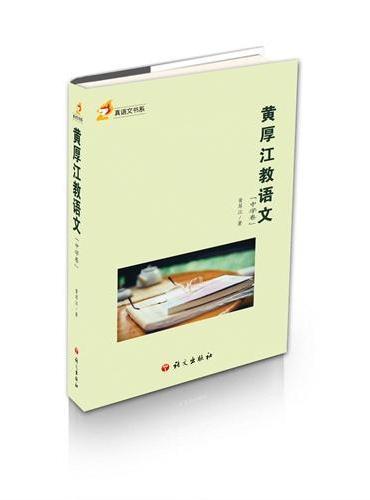 黄厚江教语文(中学卷)