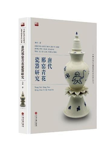 唐代邢窑青花瓷器研究