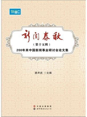 新闻春秋第十五辑:200年来中国新闻事业研讨会论文集