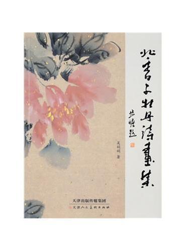 北香子牡丹诗画集